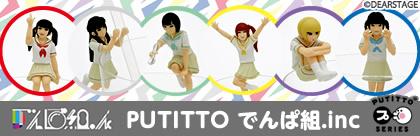 PUTITTO でんぱ組.inc
