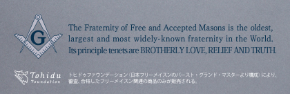 freemason_goods