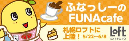 札幌ロフトに『ふなっしーのFUNAcafe』期間限定グッズショップオープン
