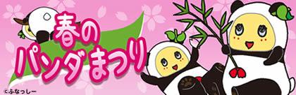 ふなっしー春のパンダ祭り