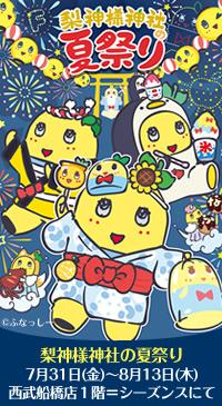 梨神様神社の夏祭り