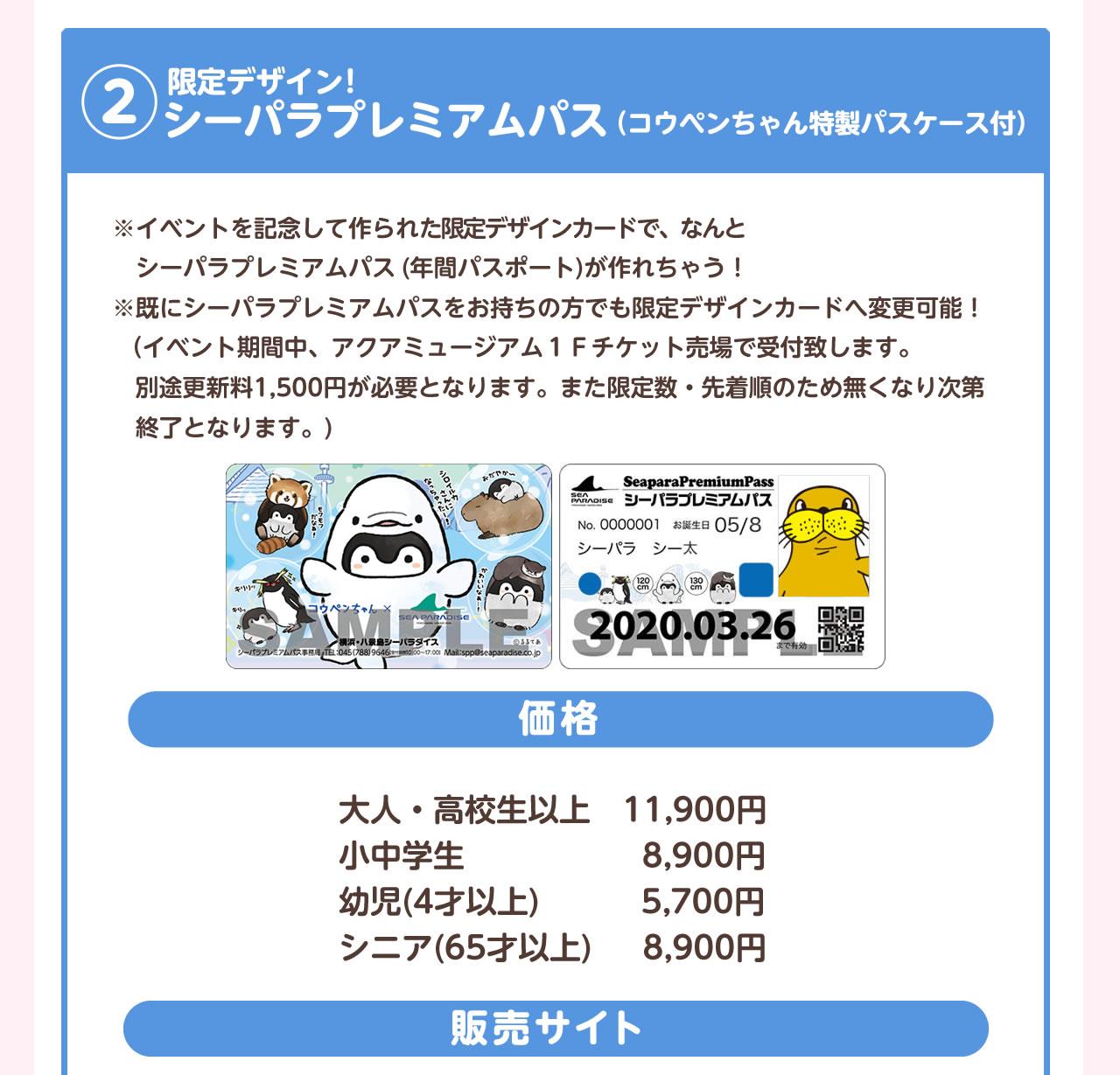 八景島 シー パラダイス チケット